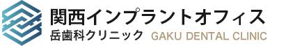 関西インプラントオフィスブログ